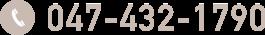 047-432-1790